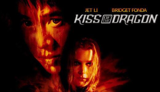 『キス・オブ・ザ・ドラゴン』あらすじ・ネタバレ感想!ジェット・リーの多彩なアクションが光る