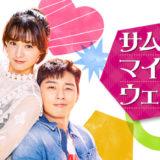 韓国ドラマ『サム、マイウェイ ~恋の一発逆転!~』キャスト・あらすじ・ネタバレ・動画情報まとめ!