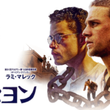 映画『パピヨン』あらすじ・ネタバレ感想!