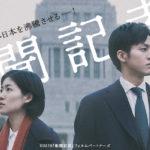 映画『新聞記者』あらすじ・感想!
