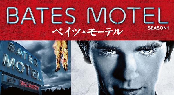 おすすめサスペンス海外ドラマ⑤『ベイツ・モーテル』