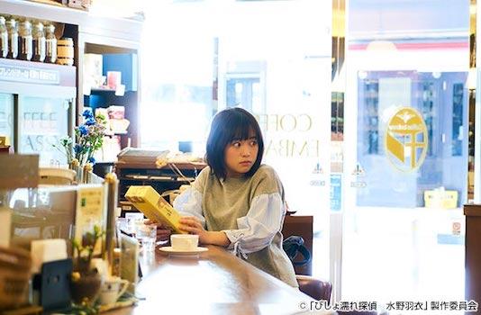 ドラマ『びしょ濡れ探偵 水野羽衣』第6話あらすじ①