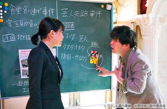 ドラマ『びしょ濡れ探偵 水野羽衣』第6話あらすじ②