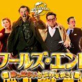 映画『ワールズ・エンド 酔っぱらいが世界を救う!』あらすじ・ネタバレ感想!