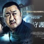 映画『守護教師』あらすじ・ネタバレ感想!