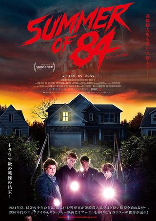 映画『サマー・オブ・84』作品情報
