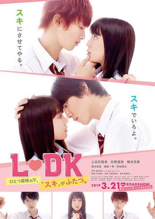 映画『L・DK ひとつ屋根の下、「スキ」がふたつ。』作品情報