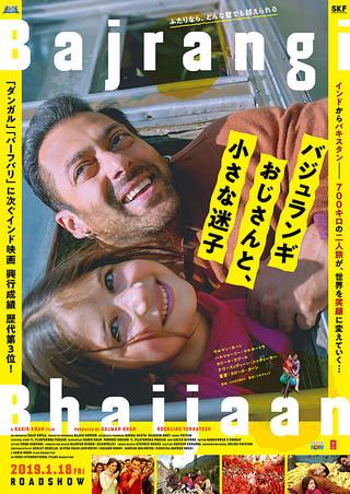 映画『バジュランギおじさんと、小さな迷子』あらすじ