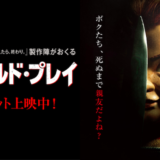 映画『チャイルド・プレイ』あらすじ・ネタバレ感想!