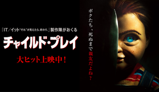 『チャイルド・プレイ(2019)』あらすじ・ネタバレ感想!ホラー界の歴史に残る殺人玩具が復活!