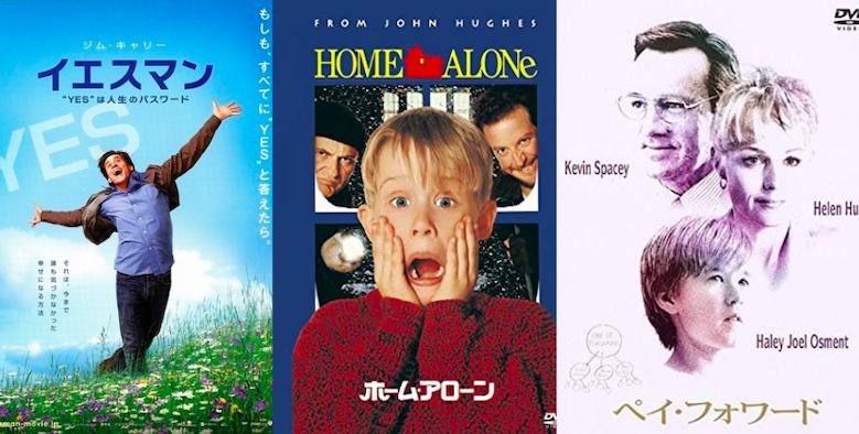 英語学習に役立つ映画の選び方・コツと、英語学習におすすめの映画を一挙紹介!