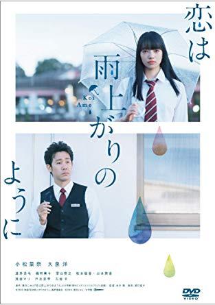 映画『恋は雨上がりのように』作品情報