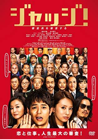 エンドロールの音楽が最高な映画①『ジャッジ!』