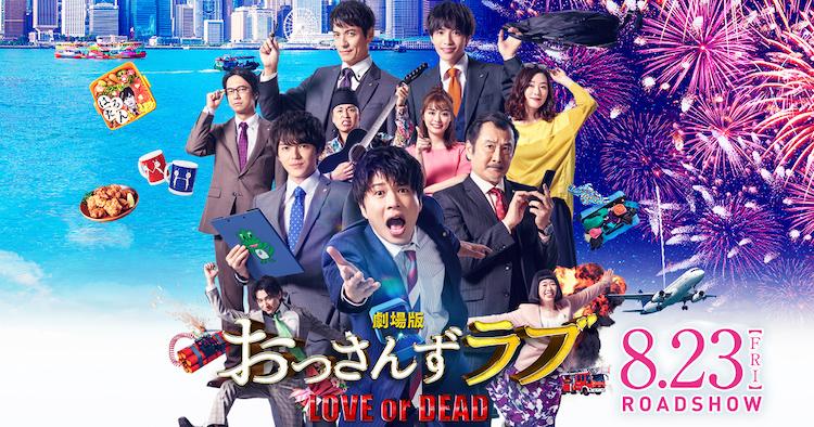 映画『劇場版 おっさんずラブ 〜LOVE or DEAD〜』あらすじ・ネタバレ感想!