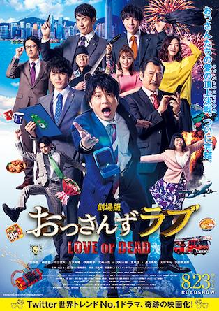 映画『劇場版 おっさんずラブ 〜LOVE or DEAD〜』作品情報