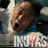 映画『いぬやしき』動画フル無料視聴!