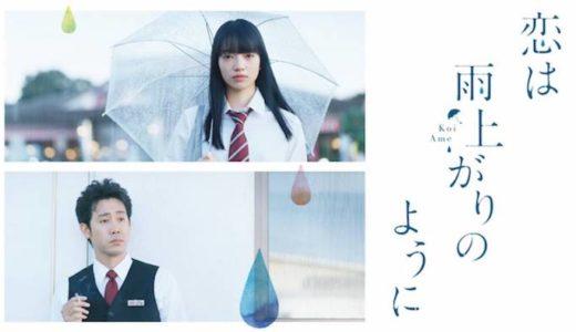 『恋は雨上がりのように』あらすじ・ネタバレ感想!45歳の店長に恋をする女子高生の青春物語