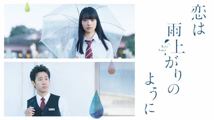 映画『恋は雨上がりのように』あらすじ・ネタバレ感想!