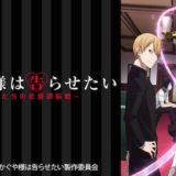 アニメ『かぐや様は告らせたい』動画フル無料視聴!