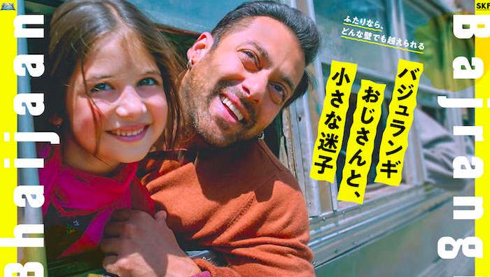 映画『バジュランギおじさんと、小さな迷子』あらすじ・ネタバレ感想!