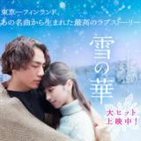 映画『雪の華』あらすじ・ネタバレ感想!
