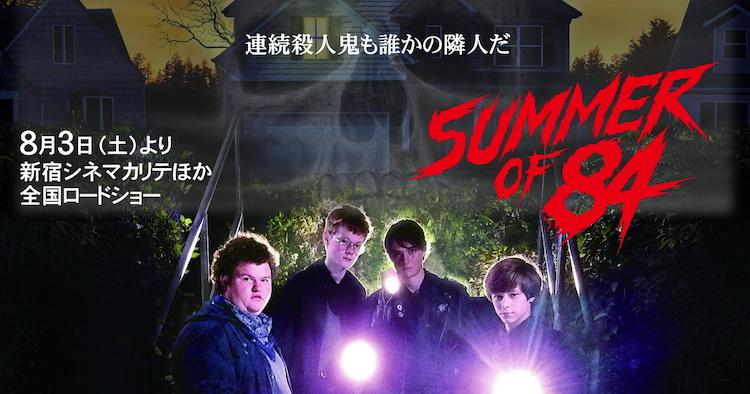 映画『サマー・オブ・84』あらすじ・ネタバレ感想!