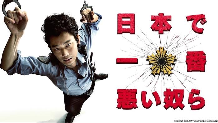 映画『日本で一番悪い奴ら』あらすじ・ネタバレ感想!