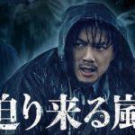 映画『迫り来る嵐』あらすじ・ネタバレ感想!