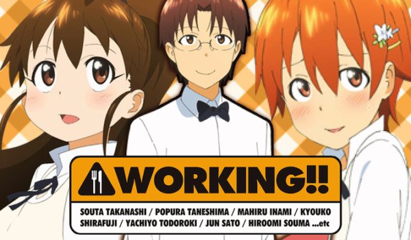 『WORKING!!』
