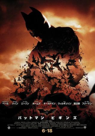 『バットマン ビギンズ』