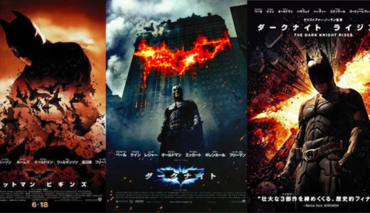 """『ダークナイト トリロジー』三部作まとめ!シリーズを通してのバットマンへの""""ある問い""""と、その答えを徹底考察"""