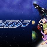 アニメ『彼方のアストラ』動画フル無料視聴!原作漫画も読める!