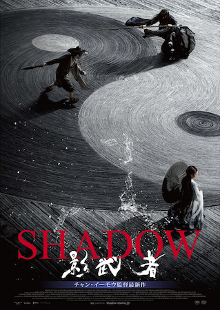 映画『SHADOW/影武者』作品情報