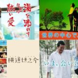 泣ける日本映画おすすめ25選!感動間違いなしの切ない邦画を厳選紹介!