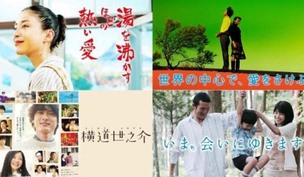 泣ける日本映画