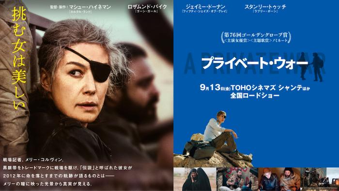 映画『プライベート・ウォー』あらすじ・ネタバレ感想!