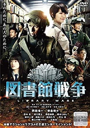 映画『図書館戦争』作品情報