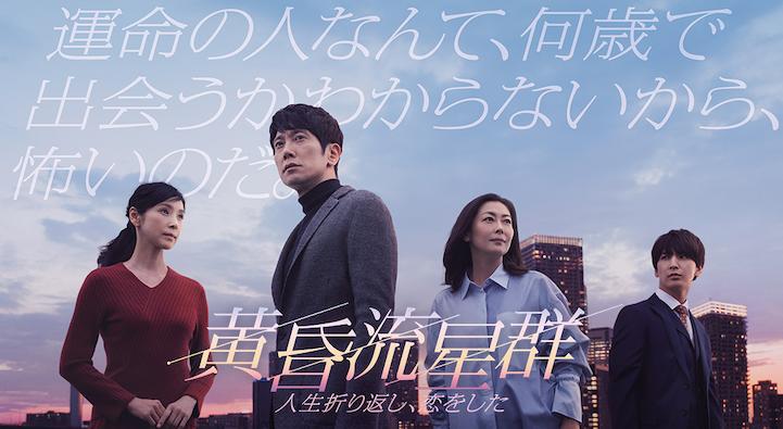 ドラマ『黄昏流星群』キャスト・あらすじ・ネタバレ・動画情報まとめ!