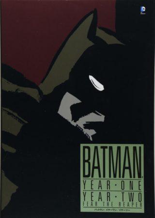 『バットマン イヤーワン』