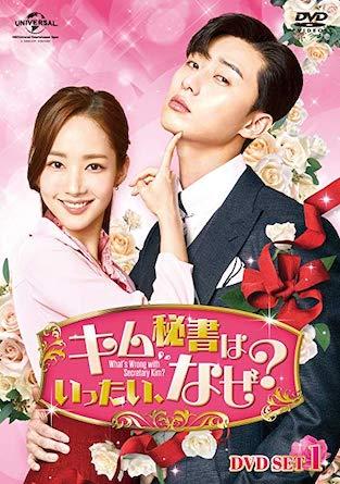 韓国ドラマ『キム秘書はいったい、なぜ?』作品紹介