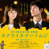 映画『アイネクライネナハトムジーク』あらすじ・ネタバレ感想!