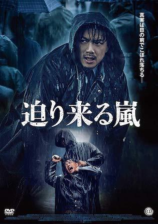 映画『迫り来る嵐』作品情報