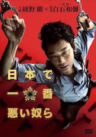 映画『日本で一番悪い奴ら』作品情報