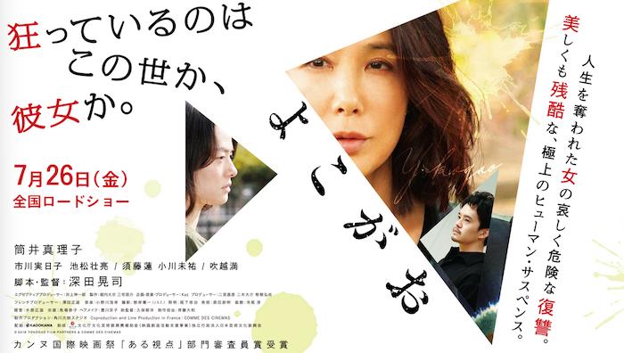 映画『よこがお』あらすじ・感想!