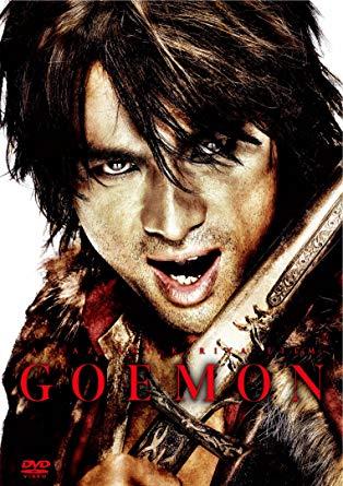映画『GOEMON』作品情報