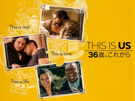 『THIS IS US/ディス・イズ・アス 36歳、これから』