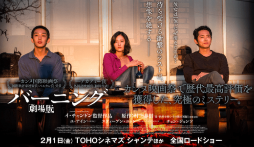 『バーニング 劇場版』3つの考察!村上春樹の原作小説「納屋を焼く」との違いとは?ヘミはどこへ消えた?