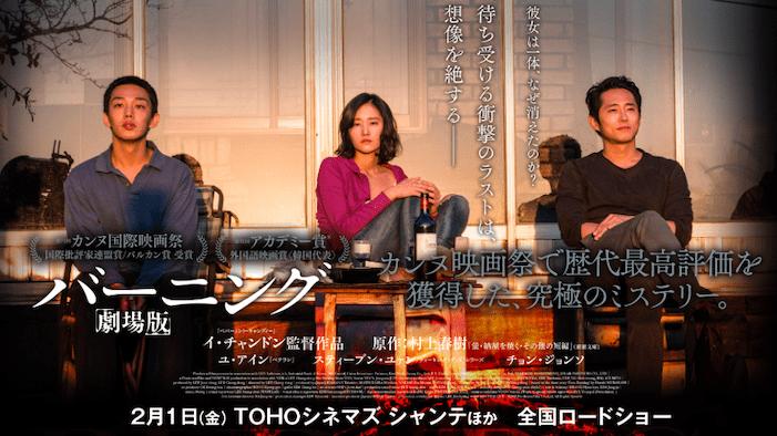映画『バーニング 劇場版』考察!村上春樹の原作小説「納屋を焼く」との違いとは?ヘミはどこへ消えた?