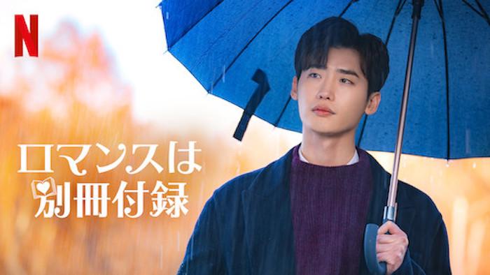 韓国ドラマ『ロマンスは別冊付録』キャスト・あらすじ・ネタバレ・動画情報まとめ!