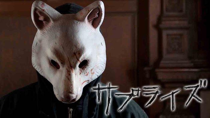 映画『サプライズ』あらすじ・ネタバレ感想!